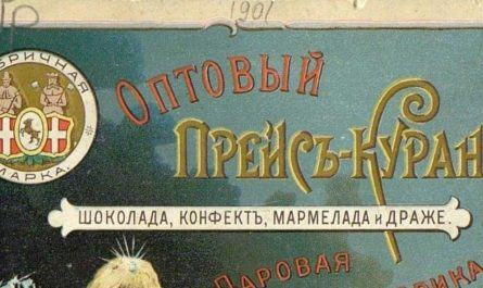 Оптовый прейскурант 1901 года. Драже, мармелада, монпансье, карамели и шоколоданых конфет паровой фабрики М.Конради.