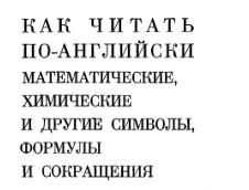 Как читать на англ. математические, химические и др. символы