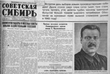 Газета Советская Сибирь