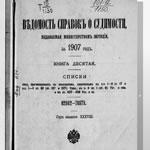 Ведомость справок о судимости. 1907 год. Книга 10.