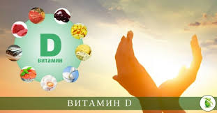Evaluation, Treatment, and Prevention of Vitamin D Deficiency