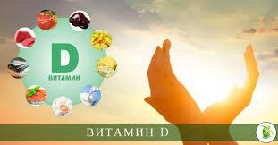 Дефицит витамина D