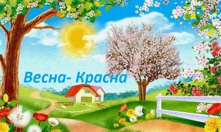 весна красна
