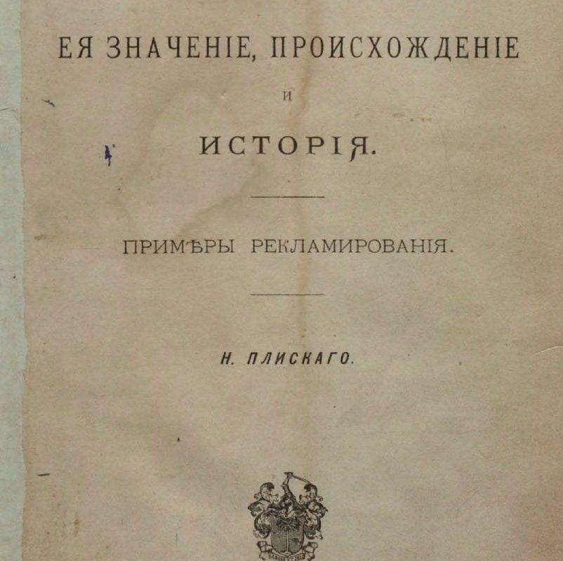 Реклама. Ее значение, происхождение. 1894 год.