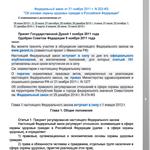 Федеральный закон от 21 ноября 2011г N323-ФЗ