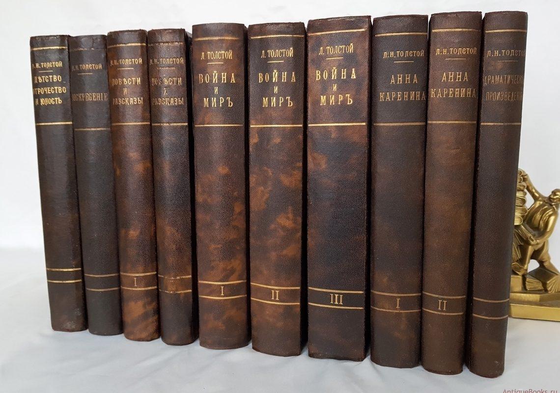 Книги Л.Н.Толстого