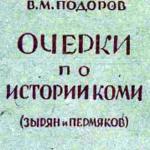 История Коми Республики