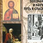 Осознание библейских и научных знаний — путь к спасению