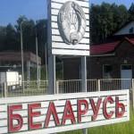 Пограничная безопасность Беларуси