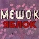 Сценарий спектакля для детей по сказке В. Сутеева «Мешок с яблоками»