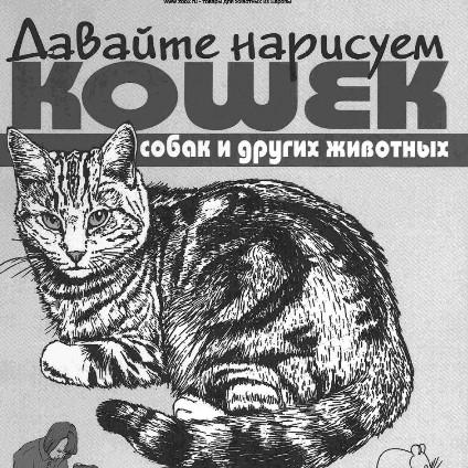 Давайте нарисуем кошек