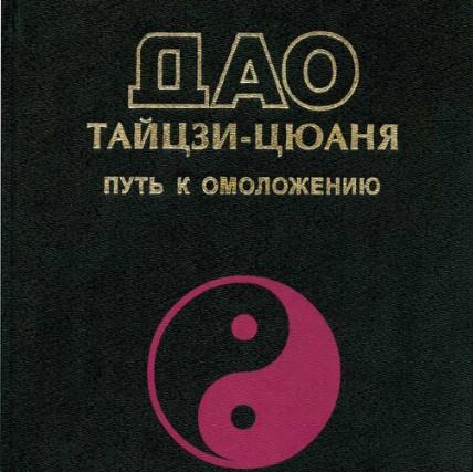 ДАО Тайцзи-Цюаня