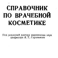 Справочник по врачебной косметологии