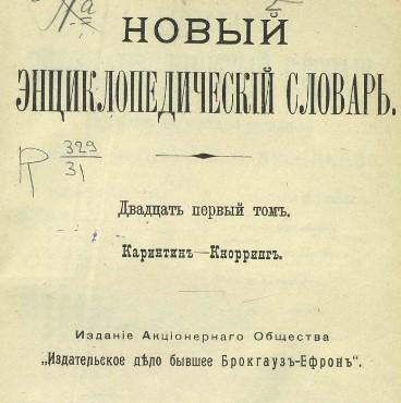 Словарь том 21