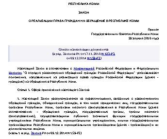 Закон Республики Коми № 47-РЗ от 11 мая 2010 года «О реализации права граждан на обращение в Республике Коми»