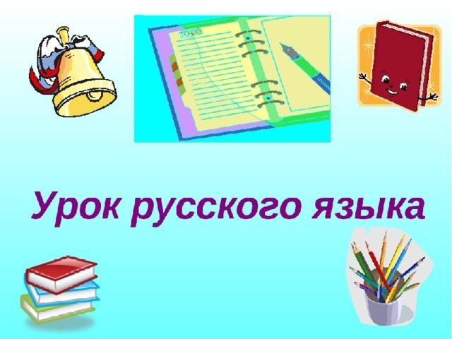 Урок по русскому языку 3 класс