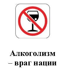 Алкоголизм враг нации