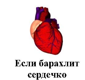 Барахлит сердечко
