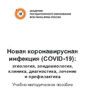 Новая коронавирусная инфекция (COVID-19)