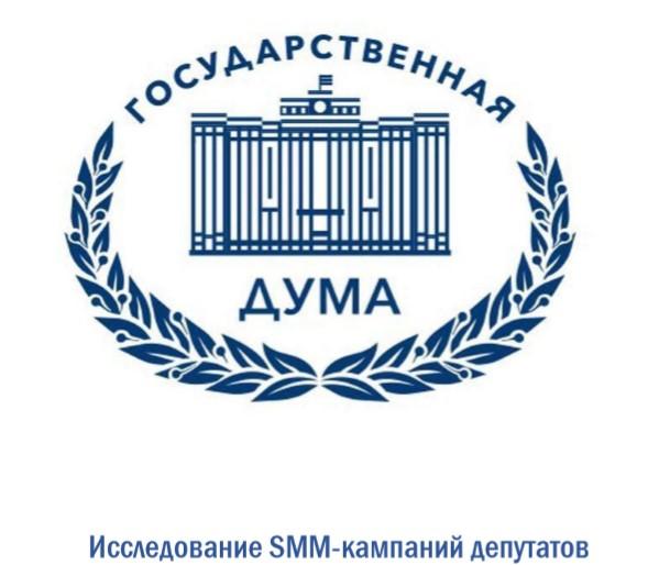 Исследование SMM-кампаний депутатов Государственной Думы Российской Федерации VII созыва