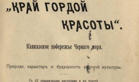 Геленждик, Сочи, Новороссийск