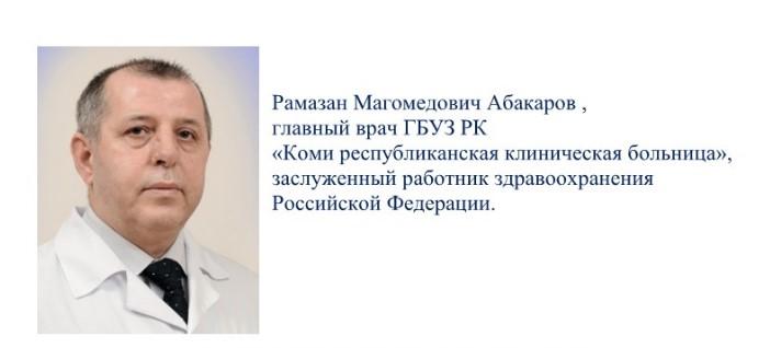 Поздравление Р.М.Абакарова, главного врача КРКБ