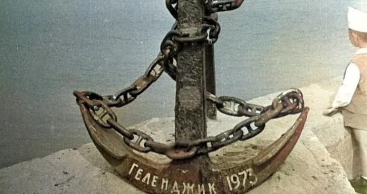 Геленджик в сентябре 1973 года