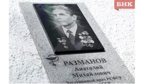 В Сыктывкаре увековечили память заслуженного врача России и Коми Анатолия Разманова