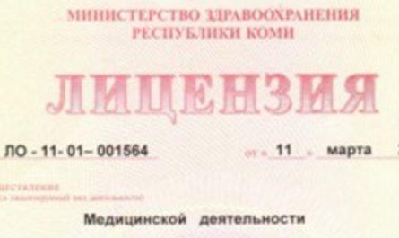 "Лицензии ГБУЗ РК ""Коми РБ"""