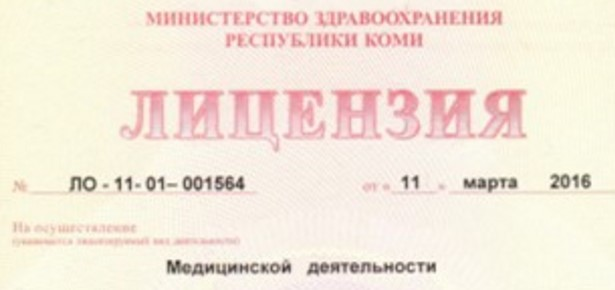 Лицензии ГБУЗ РК «Коми РБ»