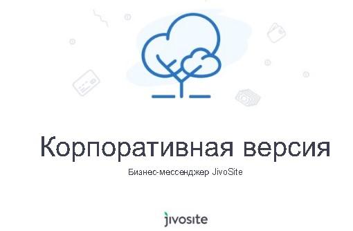 Корпоративная версия Jivosite