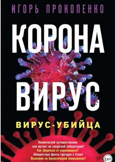 Коронавирус. Вирус убийца