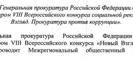 Прокуратура против коррупции
