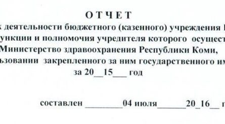Отчет о результатах деятельности ГБУЗ РК «КРБ» за 2015г.