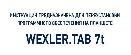 Перепрошивка планшетов Wexler.Tab 7t