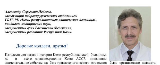 Поздравление А.С.Лебедева, заведующего нейрохирургическим отделением