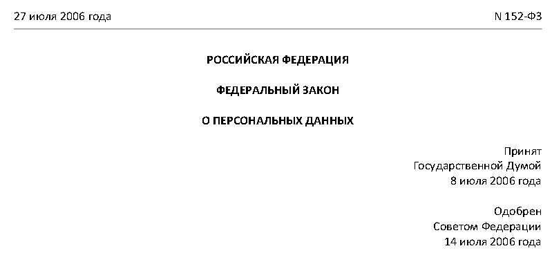 Федеральный закон «О персональных данных» от 27.07.2006 N 152-ФЗ