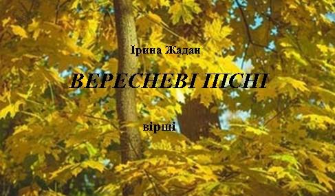 Ирина Жадан. Стихи.