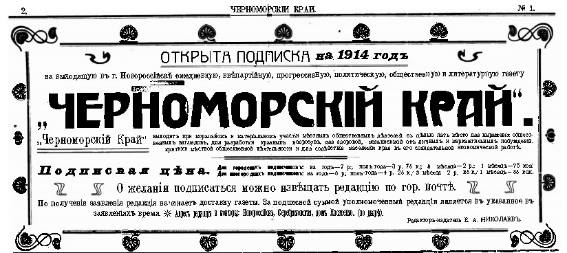 Газета Черноморский край
