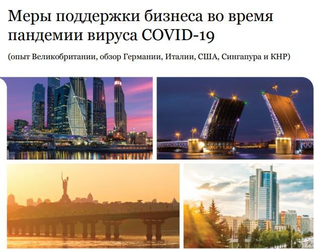 Меры поддержки бизнеса во время пандемии вируса COVID-19