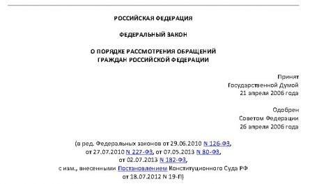 """Федеральный закон от 02 мая 2006г. № 59-ФЗ """"О порядке рассмотрения обращений граждан Российской Федерации"""""""