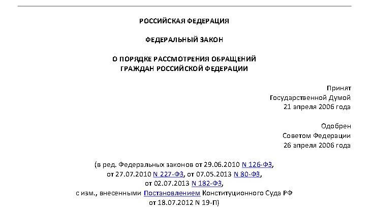 Федеральный закон от 02 мая 2006г. № 59-ФЗ «О порядке рассмотрения обращений граждан Российской Федерации»