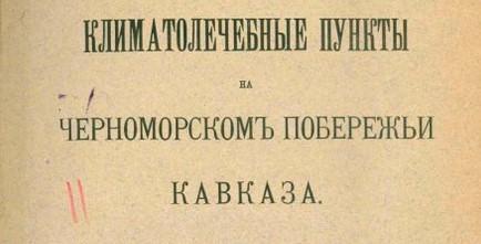 Климатолечебные пункты Северного Кавказа