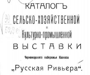 Русская Ривьера