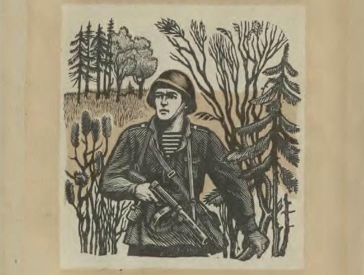 Земля богатырей. Книга стихов. 1945