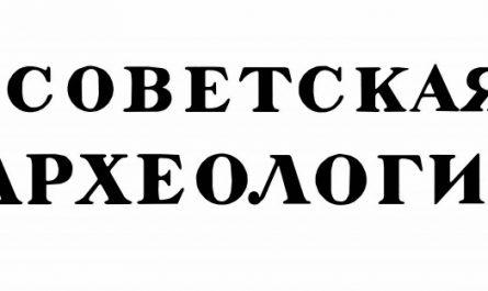 Советсткая археология 1973