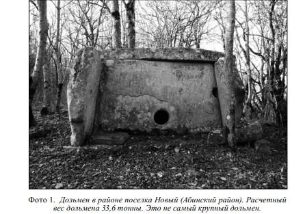 Древние технологии дольменов Кавказа
