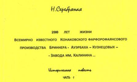 200 лет жизни Всемирно известного Конаковского фарфорофаянсового производства