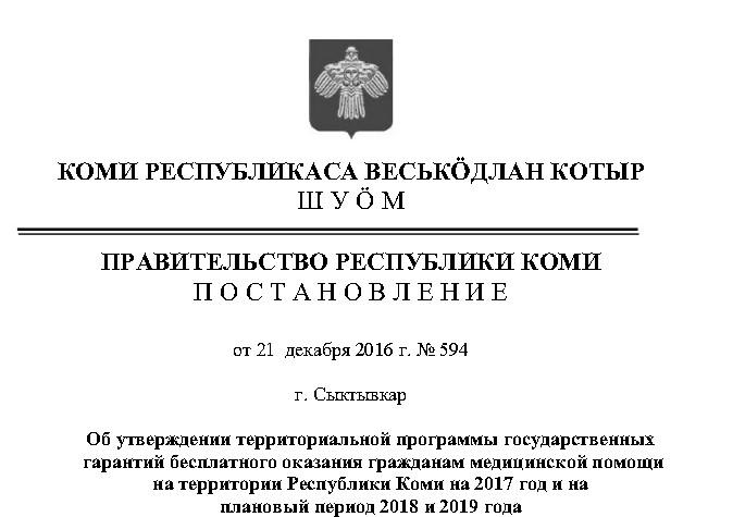 Утверждённое ПГГ на 2017 год