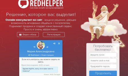 RedHelper - руководство пользователя 3.8